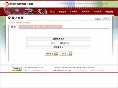 https://e-dictionary.apc.gov.tw/tsu/Search.htm
