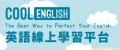 英語線上學習平臺