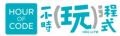 一小時玩程式(Hour of Code™ in Taiwan) - Home