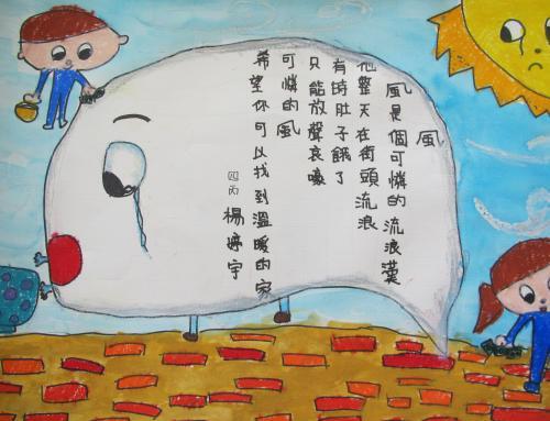 童詩童畫作品